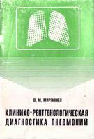 Мирганиев Ш. М. Клинико-рентгенологическая диагностика пневмоний. 1976 год