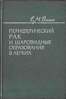 Волин Е. М. Периферический рак и шаровидные образования в легких. 1964 год