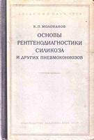 Молоканов К. П. Основы рентгенодиагностики силикоза и других пневмокониозов. 1956 год