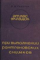 Соколов В. М. Атлас укладок при выполнении рентгеновских снимков. 1970 год