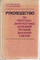 Бакланова В. Ф. Руководство по рентгенодиагностике болезней органов дыхания у детей. 1978 год