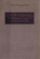 Фанарджян В. А. Рентгенодиагностика заболеваний органов грудной клетки. 1958 год
