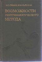 Сиваш Э. С. Возможности рентгенологического метода. 1980 год
