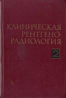Зедгенидзе Г. А. Клиническая рентгенорадиология 2 том (Рентгенодиагностика заболеваний органов пищеварения). 1983 год