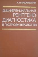 Кишковский А. Н. Дифференциальная рентгенодиагностика в гастроэнтерологии. 1984 год