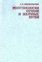 Линденбратен Л. Д. Рентгенология печени и желчных путей. 1980 год