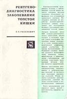 Геселевич Е. С. Рентгенодиагностика заболеваний толстой кишки. 1968 год