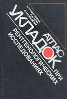 Кишковский А. Н. Атлас укладок при рентгенологических исследованиях. 1987 год