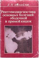Михайлов А. Н. Рентгенодиагностика основных болезней ободочной и прямой кишок. 1983 год