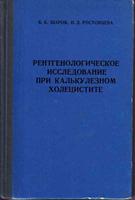 Шаров Б. К. Рентгенологическое исследование при калькулезном холецистите. 1975 год