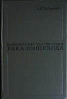 Рудерман А. И. Комплексная диагностика рака пищевода. 1970 год