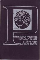Арипов У. А. Рентгенологическое исследование в хирургии желчных путей. 1969 год