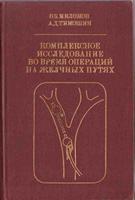 Милонов О. Б. Комплексное исследование во время операции на желчных путях. 1981 год