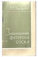 Виноградов В. В. Заболевания фатерова соска. 1962 год
