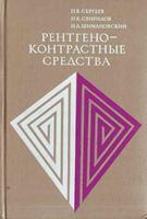Сергеев П. В. Рентгеноконтрастные средства. 1980 год