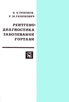 Тихонов К. Б. Рентгенодиагностика заболеваний гортани. 1975 год
