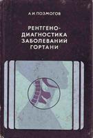 Позмогов А. И. Рентгенодиагностика заболеваний гортани. 1973 год