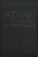 Абрамова М. М. Атлас гистеросальпингографии. 1963 год