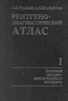 Руцкий А. В. Рентгенодиагностический атлас 1 том Болезни опорно-двигательного аппарата. 1987 год