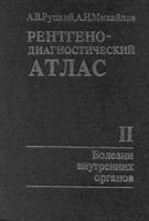 Руцкий А. В. Рентгенодиагностический атлас 2 том Болезни внутренних органов. 1987 год