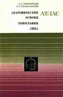 Михайлов С. С. Анатомические основы томографии лица. 1976 год