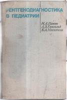 Панов Н.А. Рентгенодиагностика в педиатрии. 1972 год