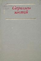 Трапезников Н.Н. Саркомы костей. 1983 год