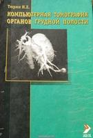 Тюрин И.Е. Компьютерная томография органов грудной полости. 2003 год